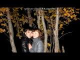 «моя» под музыку АЛМАЗЫМ МИНЕМ - ТЫ ЛЮБИМЫЙ МОЙ (2009). Picrolla