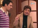 Счастливы вместе ( 4 сезон) - 272 серия